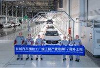 深耕新四化 布局全球化 长城汽车主动引领行业变革