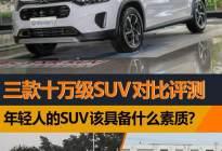 三款十万级SUV对比评测:年轻人的SUV该具备什么素质?