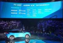 3.9秒加速、650公里續航 廣汽新能源Aion LX補貼后預售25萬元起