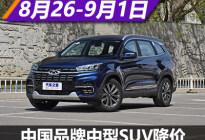 瑞虎8降1.58万 中国品牌中型SUV降价榜