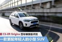 新C3-XR Origins 百年臻享版评测:一款更配年轻人的小型SUV