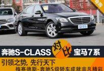 奔驰S-CLASS对比宝马7系