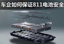 """""""811時代""""來臨 車企如何保證電池安全"""