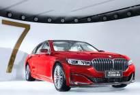 宝马7系特别版亮相,全车都能定制,土豪们准备钱好了吗?