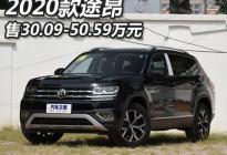 2019成都车展:2020款途昂售30.09万起
