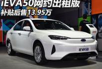 成都车展:iEVA50新车型补贴后13.95万
