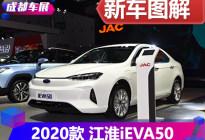 外观造型大变样 体验2020款江淮iEVA50