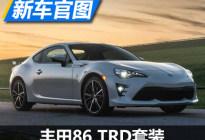 手动挡车型专属 丰田86 TRD套装官图