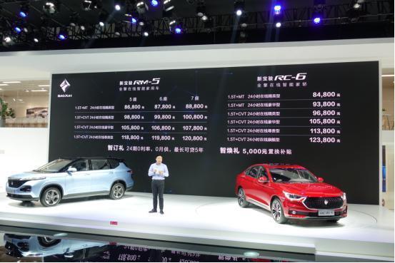 搭载新宝骏车联网,起售价不足9万,新宝骏RM-5/RC-6正式上市