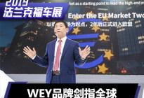 2021年正式进军欧洲 WEY品牌剑指全球