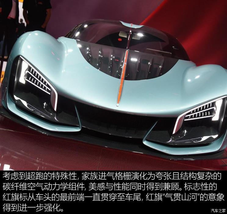 一汽红旗 红旗S9 2019款 Concept