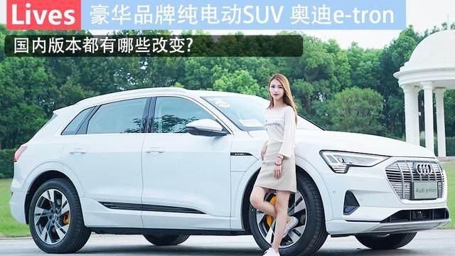 比特斯拉便宜还有排面的豪华纯电SUV 奥迪e-tron国内首试