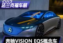 """""""新豪华主义""""奔驰VISION EQS概念车"""