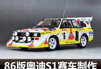 WRC B组精神再现 模型社奥迪S1赛车制作