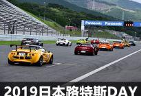 相约富士赛道 2019日本路特斯车主聚会