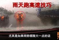 老司机雨天跑高速都这么做,原来这里面大有学问,新手司机请注意