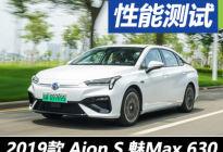 城市通勤利器 测试Aion S 魅Max 630