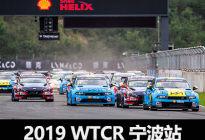 领克再次夺冠 2019WTCR宁波站次日战报