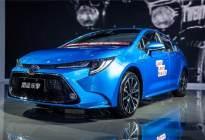 一汽丰田全新卡罗拉哪款更值得买?跟雷凌对比又如何?丨问答