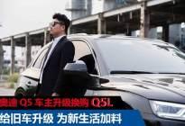 奥迪Q5车主升级换购Q5L:给旧车升级 为新生活加料