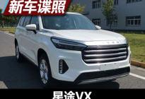 中大型SUV/7座设计 星途VX申报信息曝光