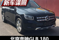 搭载1.3T四缸发动机 GLB 180申报信息