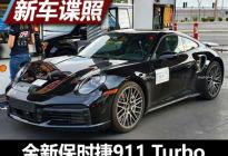或洛杉矶车展首发 新911 Turbo低伪谍照