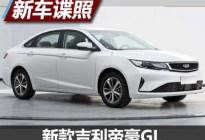 1.4T/1.5T动力 新款吉利帝豪GL申报图