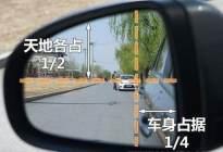明天加油一箱或多花12元;汽车反光镜最佳调节位置「禾颜阅讯」