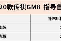 动力底盘全面升级 2020款传祺GM8上市售价19.28万起
