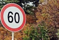 交警提醒:高速上遇到限速60公里,不用再这样做,不会被拍照