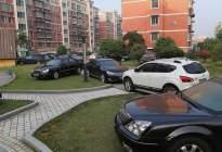 许多人买了车但并不经常开,而是长期把车停在小区,对此你怎么看