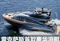 又不务正业?雷克萨斯推LY 650豪华游艇