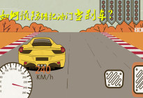 新手司機錯把油門當剎車,緊要關頭該如何自保?
