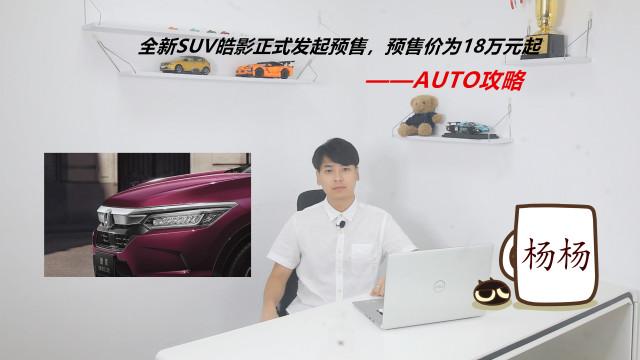 广汽本田全新SUV皓影正式发起预售,预售价为18万元起
