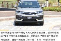小型纯电SUV也能带给你品质生活 东风本田X-NV试驾体验