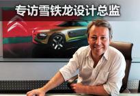 重获中国消费者芳心 访雪铁龙设计总监