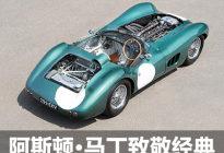 阿斯顿·马丁打造超级跑车 向经典致敬