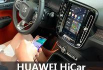 HUAWEI HiCar出行解决方案功能介绍