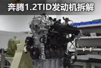 小排量的代表作 奔腾T77发动机解析