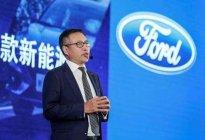 重振市场 加速投放,长安汽车与福特中国宣布深化合作