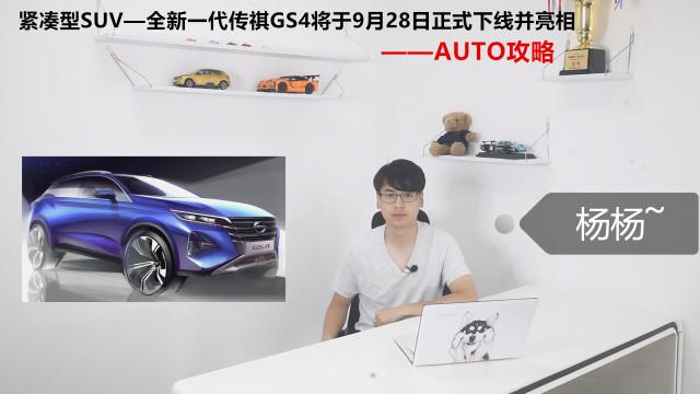 紧凑型SUV—全新一代传祺GS4将于9月28日正式下线并亮相