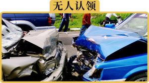 车子不知道被谁撞了,为什么不能先报保险?