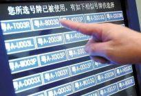 一举两得:广州9月增加一次机动车摇号