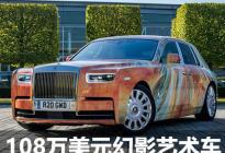 108万美元的大眼睛 劳斯莱斯幻影艺术车