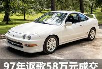 97年讴歌Integra Type R以58.4万元成交