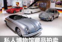 单车938万元成交 美国私人博物馆拍卖会