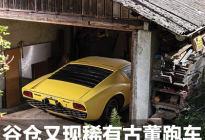 预估价900万元 谷仓发现兰博基尼稀有车
