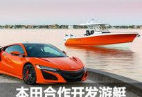 买发动机送船?本田合作打造豪华小游艇