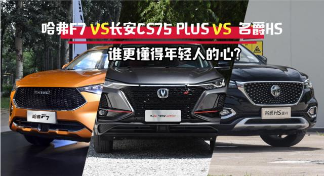 15万落地的国产紧凑级SUV 有哪些推荐?